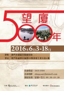 A3_poster-2_20160519 (FINAL)