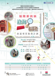 福隆新街區旅遊導賞服務計劃 - 海報