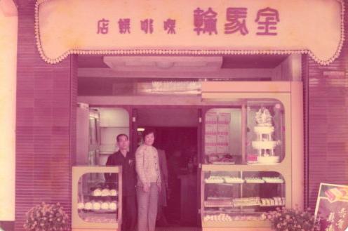 早期的金馬輪咖啡餅店鋪面
