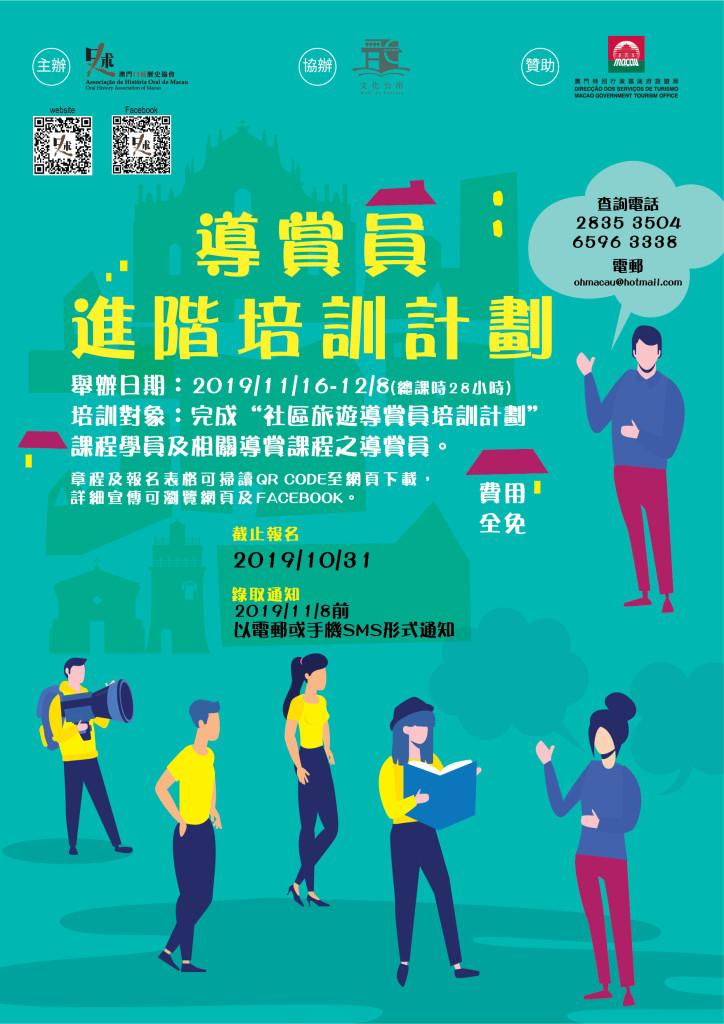 導賞員進階培訓課程poster