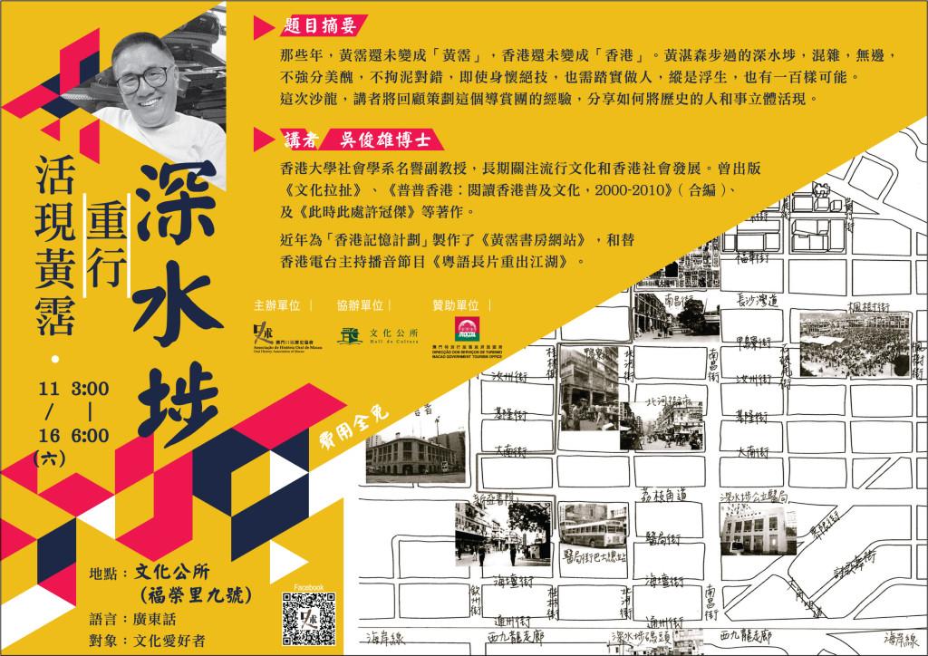 深水埗-poster-1029_OP-03
